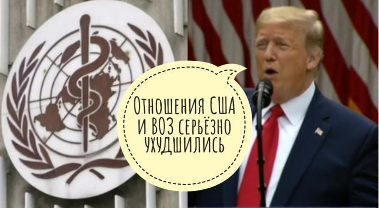 «Гебрейзус, выйди вон». Отношения США и ВОЗ серьёзно испортились