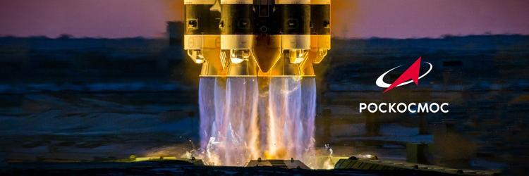 В «Роскосмосе» поделились планами: в этом году испытают две ракеты, в 2021-м будет возобновлена Лунная программа