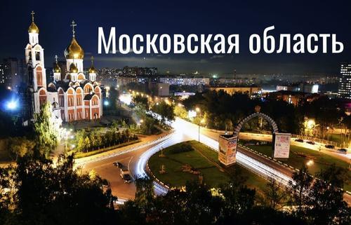 Население Московской области: численность, гендерная и возрастная структура, прогноз до 2024 года