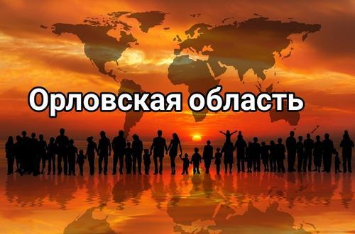 Население Орловской области: численность, гендерная и возрастная структура, прогноз до 2024 года