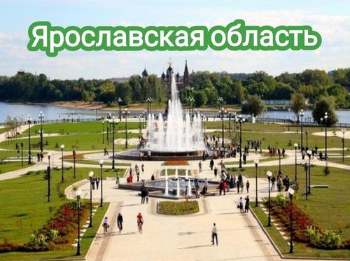 Население Ярославской области: численность, гендерная и возрастная структура, прогноз до 2024 года