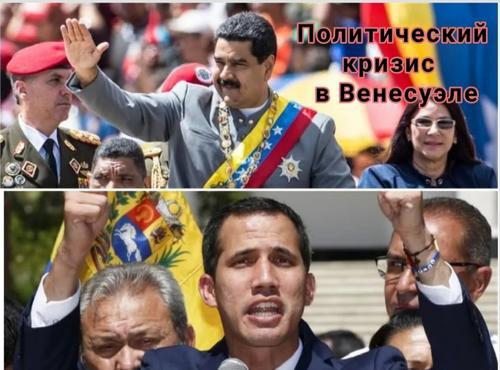 Мадуро, Гуайдо и будущее Венесуэлы. Политический кризис в Венесуэле может снова поразить страну