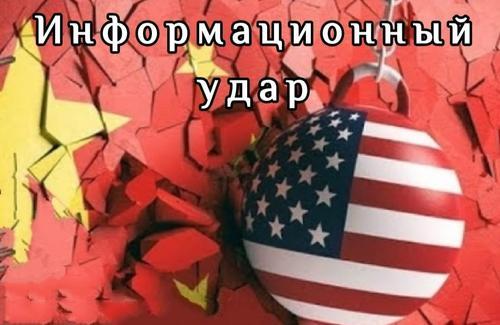 Вашингтон нанес новый информационный удар по Китаю