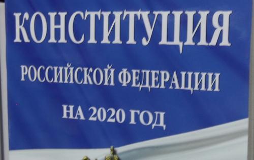 Поправки в Конституцию РФ вступят в силу 4 июля