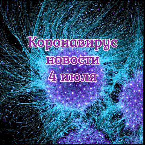 Коронавирус 4 июля: иммунитет россиян и новая мутация вируса