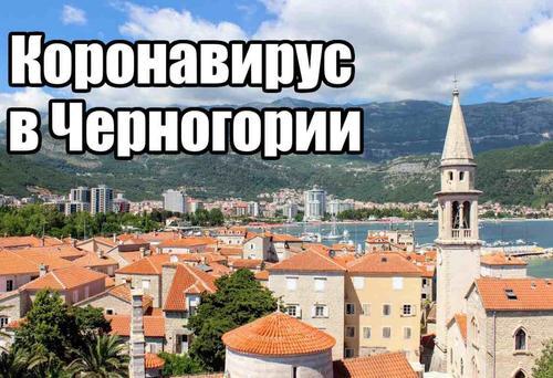 Вирус уходи, Черногория победила covid-19, но опасность нового заражения всё ещё есть