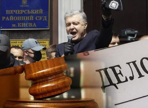Петр Порошенко превратил суд в предвыборное шоу