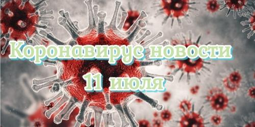 Коронавирус 11 июля: расследование ВОЗ о начале пандемии и новый карантин в РФ «хоть завтра»