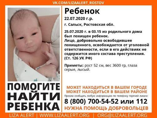 В Ростовской области украли новорожденного ребенка в роддоме в городе Сальске