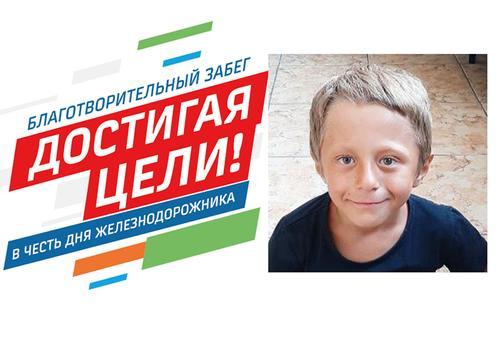 Благотворительный онлайн-забег «Достигая цели!» состоится 2 августа
