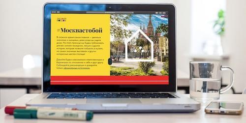 Сергунина рассказала о новом разделе «Мой район» в проекте #Москвастобой
