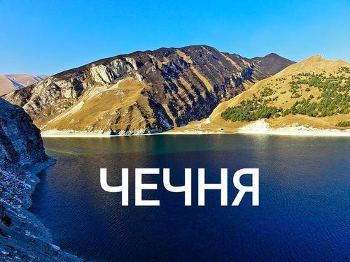 Специалисты спрогнозировали демографическую ситуацию в Чечне