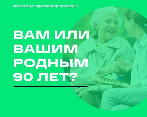 Бесплатное медицинское обследование 90-летних и старше на дому