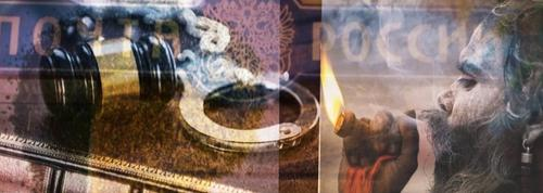 «Шаманы» вне закона: как наркотики попадают в Россию