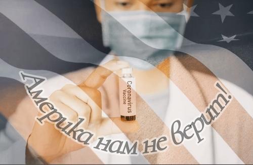 Подозрительно быстро. В США усомнились в эффективности российской вакцины
