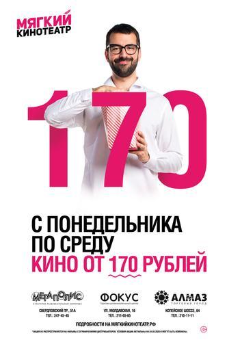 В Челябинске открываются кинотеатры