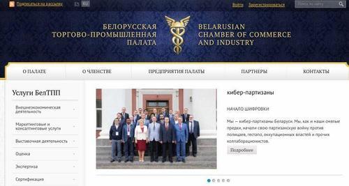 «Мы — кибер-партизаны», хакеры взломали сайт Белорусской торгово-промышленной палаты