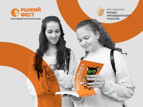 Литературный форум #РыжийФест познакомит писателей с Южным Уралом