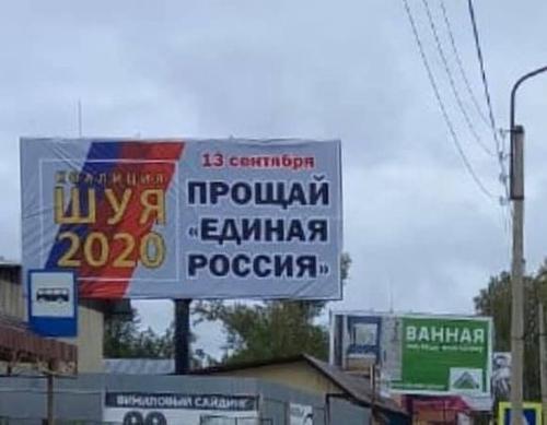 Трое против одного: в Ивановской области вывесили баннер «Прощай, «Единая Россия». Но его быстро сорвали