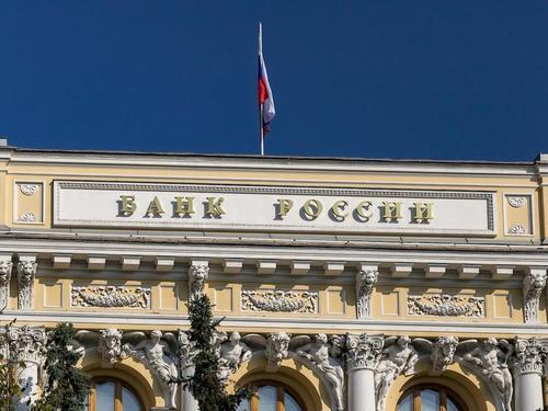 Центробанк РФ сохранил ключевую ставку на уровне 4,25% годовых