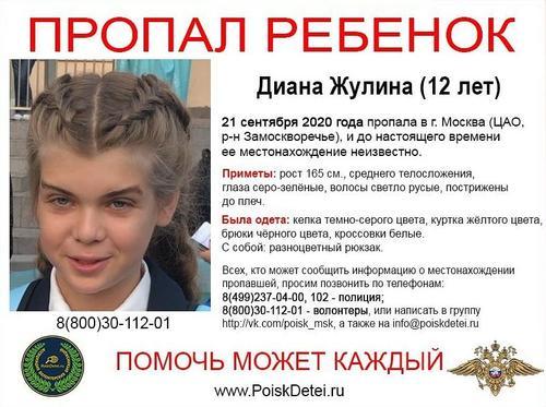 В Москве пропала 12-летняя девочка. Возбуждено уголовное дело