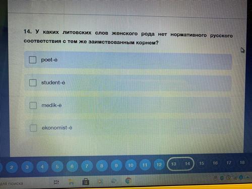 В школах Москвы детей проверяют на знание тонкостей литовского языка