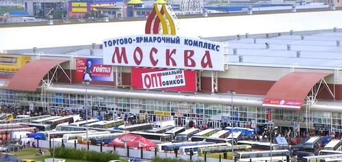 Черная жизнь торгово-ярмарочного комплекса «Москва»