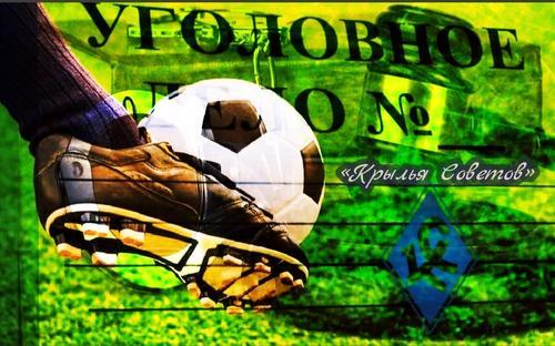 Следственный комитет выявил мошенничество в футбольном клубе «Крылья Советов»