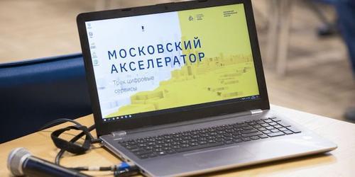 Сергунина: Более 50 млн рублей инвестиций привлекли стартапы с помощью «Московского акселератора»