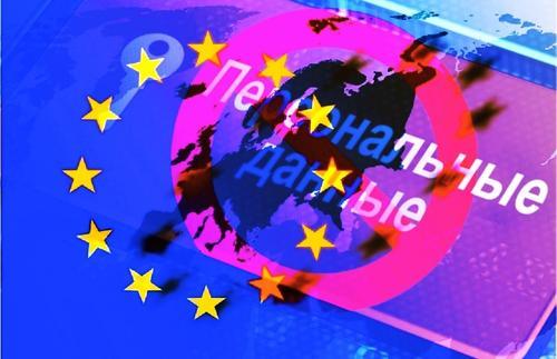 Суд Евросоюза объявил массовый сбор пользовательских данных незаконным