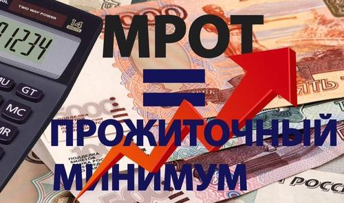 Правительство РФ внесло в Госдуму законопроект об изменении расчёта МРОТ