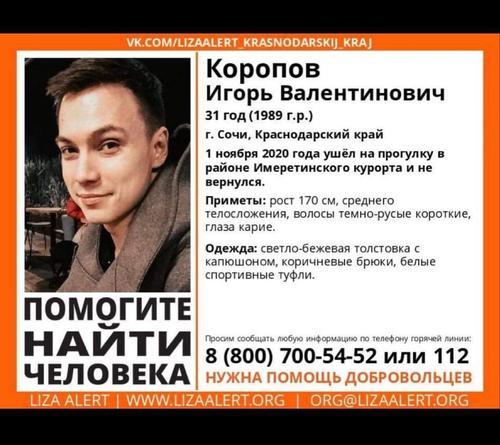 На берегу моря найден телефон пропавшего в Сочи  Игоря Коропова. Бизнесмена ищут полиция и волонтеры