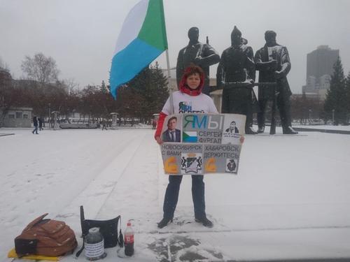 В Новосибирске собирают деньги для горожан, поддерживающих хабаровский протест