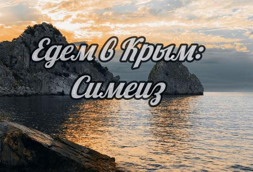Едем в Крым: Симеиз