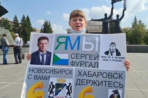 Новосибирская активистка оштрафована за акцию в поддержку Хабаровска