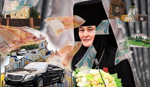 Семья игуменьи Феофании стала одним из богатейших кланов при РПЦ