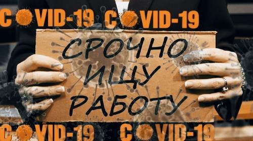 Во время пандемии COVID-19 российские женщины теряют работу и не могут ее найти