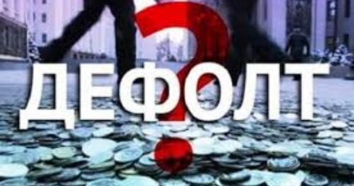 Пандемия заставляет государства объявлять дефолты
