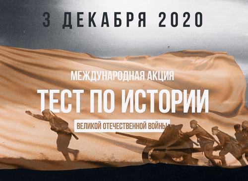 Депутаты пройдут тест по истории Великой Отечественной войны