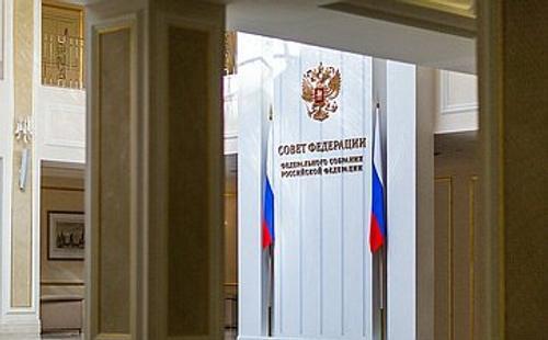 Совет Федерации одобрил закон о Госсовете