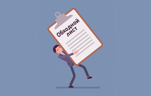 Оформление обходного листа при увольнении работника законодательством не предусматривается