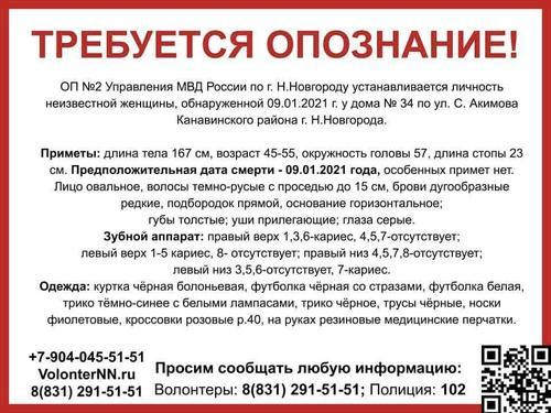 «Пошла на это потому, что сил уже нет, всё дорого. Похороните, люди добрые», В Нижнем Новгороде полиция просит опознать тело