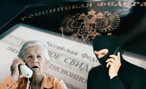 Мошенники обкрадывают пенсионеров, узнавая их номера СНИЛС