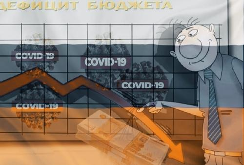 В 2021 году российские регионы сократят расходы