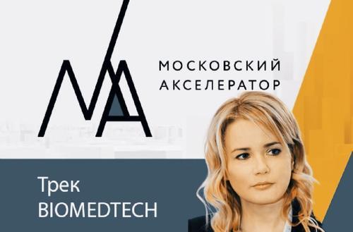 Сергунина: Программа «Московский акселератор» стала лауреатом BRICS Solutions Awards