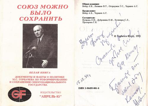 Окончание рассказа Виктора Слипенчука «Книжка от Горбачева»