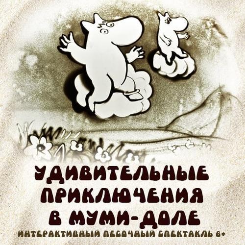 В челябинском театре «Скарабей» премьера спектакля