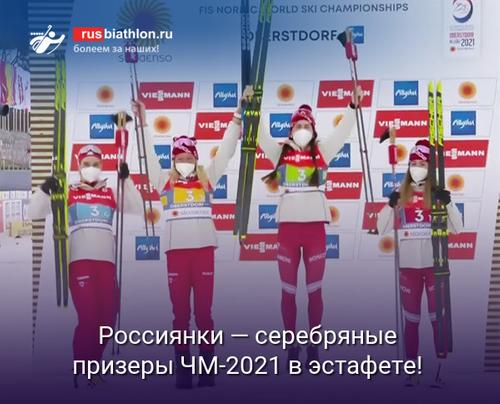 Российские лыжницы выиграли серебро в эстафете на чемпионате мира, растрогав Елену Вяльбе до слёз