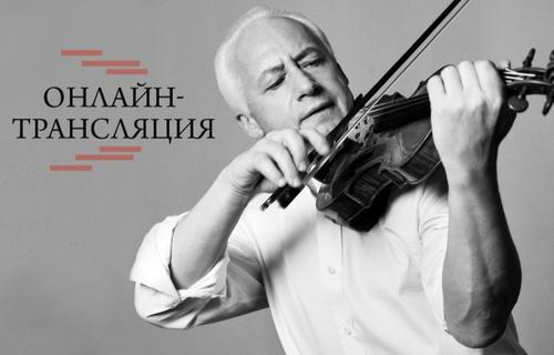 Маэстро Спиваков посвятит «Час Баха» Человеку и Миру – прямой эфир