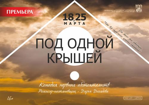 «Под одной крышей»: в драмтеатре ожидается премьера